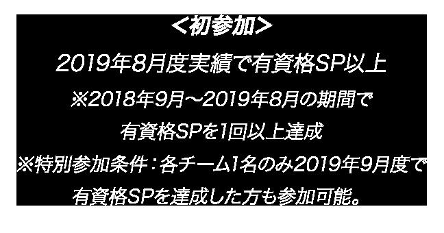 <初参加>2019年8月度実績で有資格SP以上 ※2018年9月~2019年8月の期間で有資格SPを1回以上達成