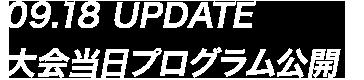 09.18 UPDATE 大会当日プログラム公開!