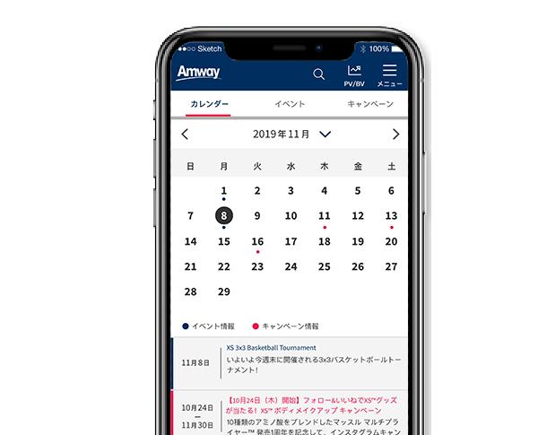 アムウェイセントラルジャパンのカレンダー