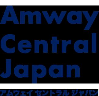 Amway Central Japan アムウェイセントラルジャパン