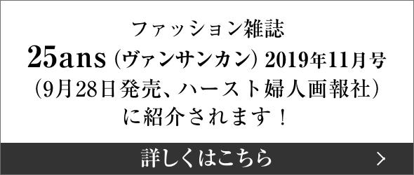 ファッション雑誌 25ans(ヴァンサンカン)2019年11月号(9月28日発売、ハースト婦人画報社)に紹介されます!