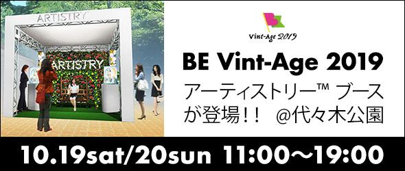 BE Vint-Age 2019 アーティストリー(TM) ブースが登場!!@代々木公園 10.19sat/20sun 11:00~19:00