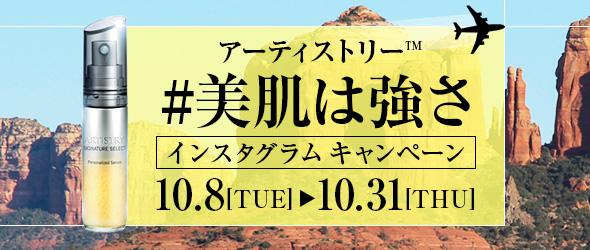 アーティストリー(TM)「#美肌は強さ」インスタグラムキャンペーン 2019年10月8日(火)~10月31日(木)