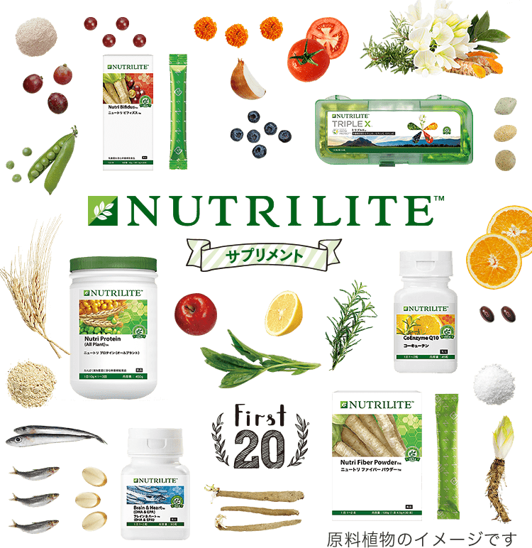 Nutriliteサプリメント