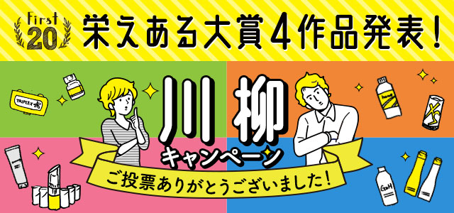 First20 川柳キャンペーン 栄えある大賞4作品発表! ご投票ありがとうございました!