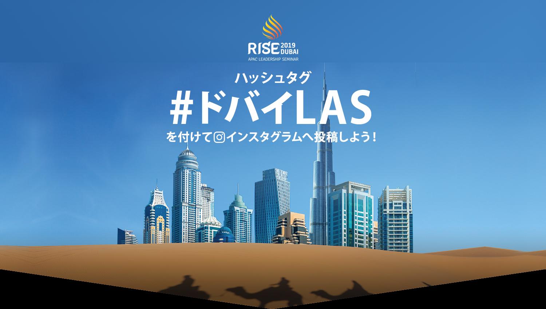 【RISE2019 DUBAI APAC LEADERSHIP SEMINAR】ハッシュタグ「#ドバイLAS」を付けてインスタグラムへ投稿しよう!