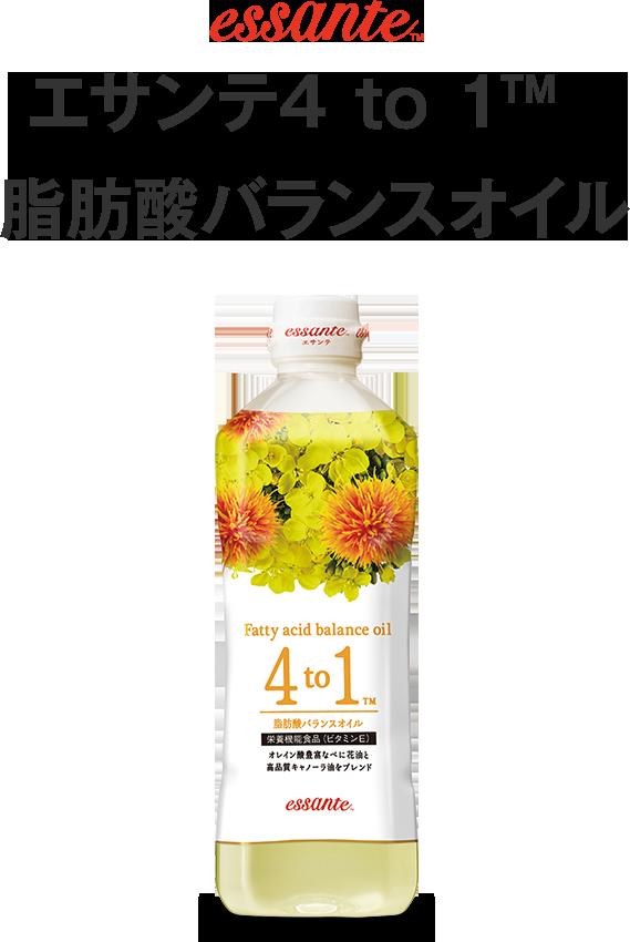 essanteoil エサンテ4 to 1™ 脂肪酸バランスオイル