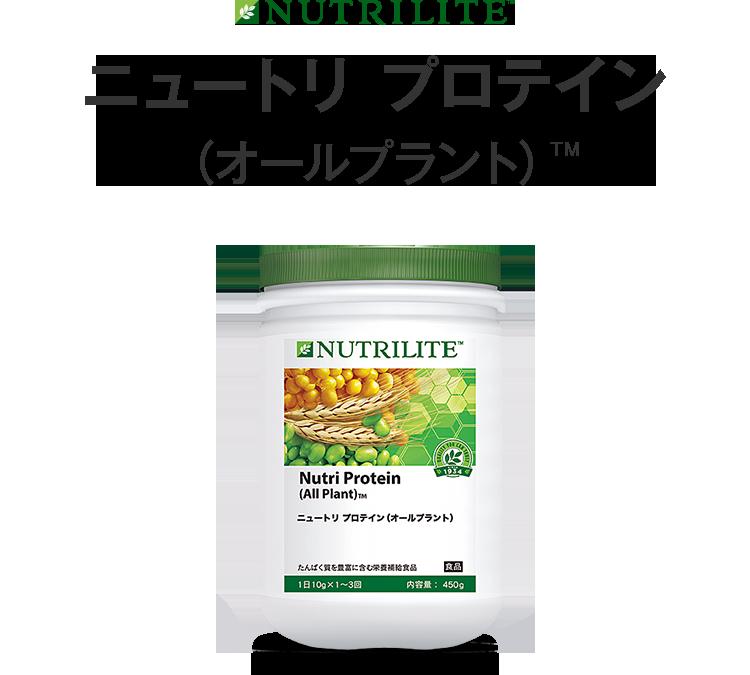 NUTRILITE™ ニュートリ プロテイン(オールプラント)™