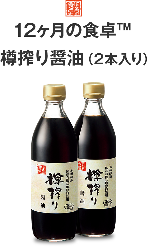 soysauce 12ヶ月の食卓™ 樽搾り醤油(2本入り)