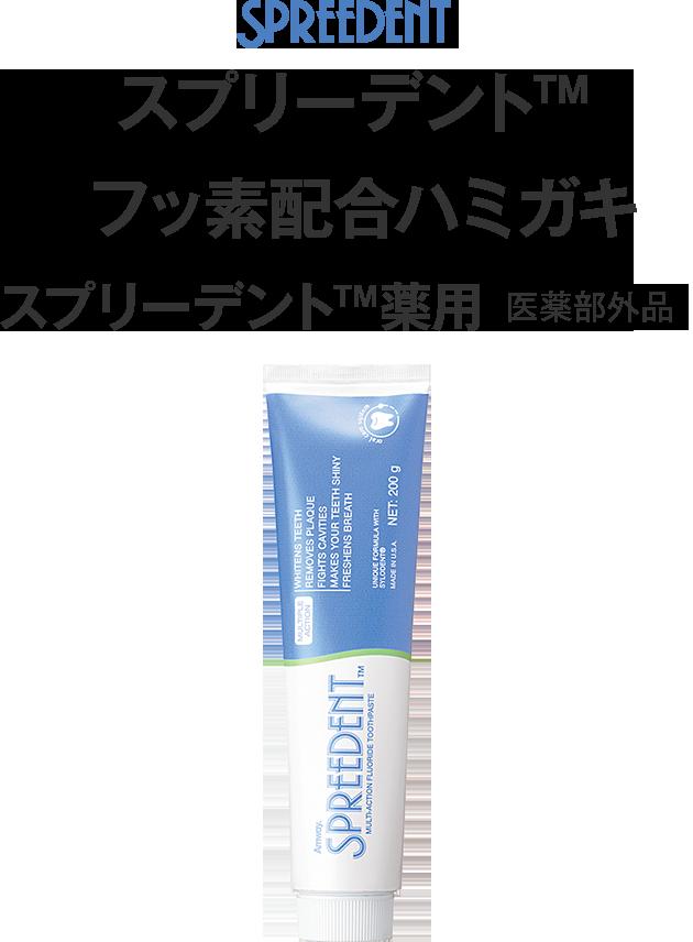 SPREEDENT™ スプリーデント™ フッ素配合ハミガキ スプリーデント™薬用 医薬部外品