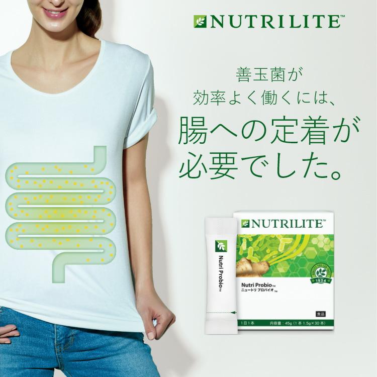 NUTRILITE(TM) 善玉菌が効率よく働くには、腸への定着が必要でした。