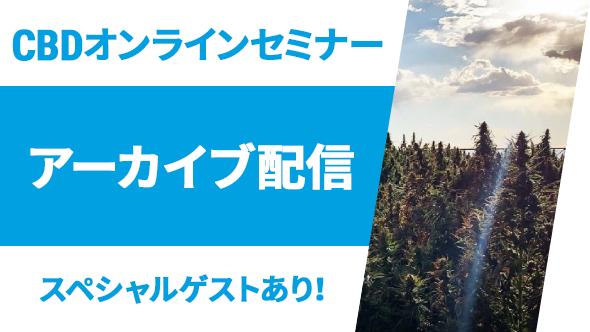 CBDオンラインセミナー アーカイブ配信